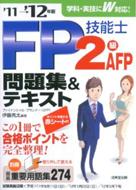 FP技能士2級・AFP問題集&テキスト'11→'12年版