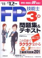 FP技能士3級問題集&テキスト'11→'12年版