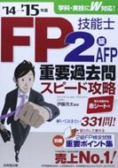 FP技能士2級重要過去問スピード攻略'14→'15年版