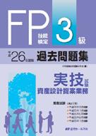 平成26年度版 FP技能検定3級過去問題集 <実技試験・資産設計提案業務>