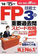 FP技能士3級重要過去問スピード攻略'14→'15年版