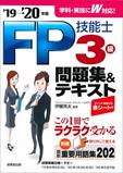 FP技能士3級 問題集&テキスト '19→'20年版