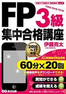 2016~17年版 FP3級集中合格講座【音声ダウンロードサービス付】