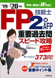 FP技能士2級・AFP 重要過去問スピード攻略 '19→'20年版