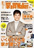 角川出版から、「家を買Walker 2019新春号」に て、地価や、子育て・住宅の助成金情報などの取材記事が掲載されています。