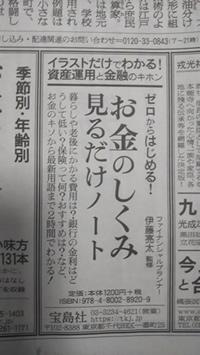 朝日新聞朝刊一面にて、「ゼロからはじめる! お金のしくみ見るだけノート」監修本 の広告が掲載されました。